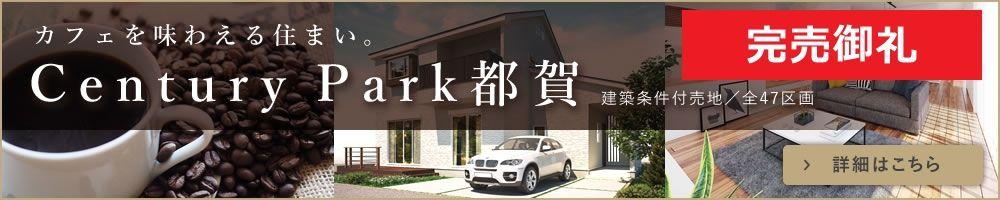 CENTURY PARK 都賀